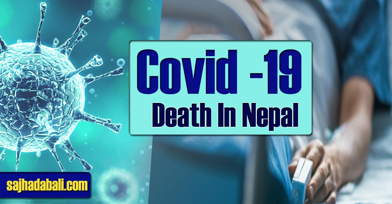 नेपालमा कोरोनाबाट मृत्यु हुनेको संख्या ४०० नाघ्यो,थप १२०४ जनामा कोरोना संक्रमण