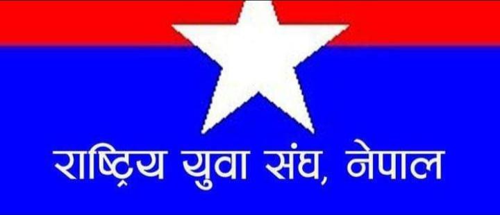 कोरोना संक्रमणको रोकथाम तथा नियन्त्रणको लागि राष्ट्रिय युवा संघ नेपालद्वारा देशभर स्वयम् सेवक परिचालन